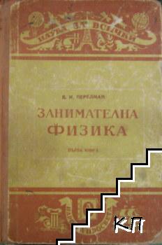 Занимателна физика. Книга 1