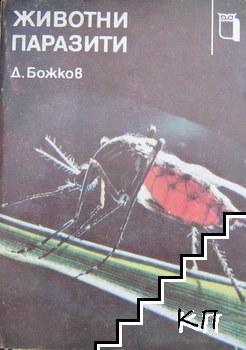 Животни паразити