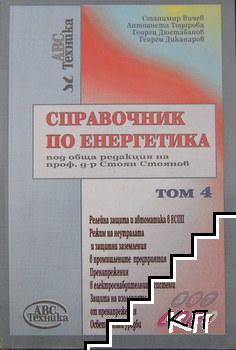 Справочник по енергетика. Том 4: Релейна защита и автоматика в ЕСПП