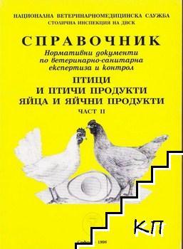Справочник. Нормативни документи по ветеринарно-санитарна експертиза и контрол. Част 2: Птици и птичи продукти, яйца и яйчни продукти