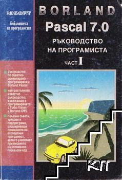 Borland Pascal 7.0. Ръководство на програмиста. Част 1