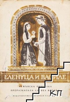 Еленуца и Василе