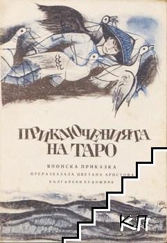 Приключенията на Таро