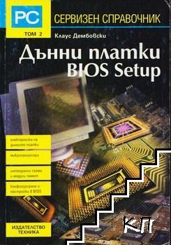 Сервизен справочник. Том 2: Дънни платки BIOS Setup