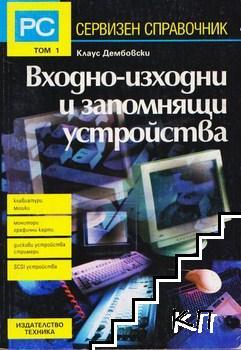 Сервизен справочник. Том 1: Входно-изходни и запомнящи устройства