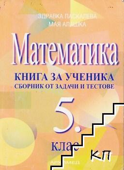 Математика. Книга за ученика за 5. клас