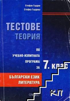 Български език. Литература: Тестове, теория по учебно-изпитната програма за 7. клас