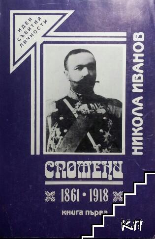 Спомени 1861-1918. Книга 1