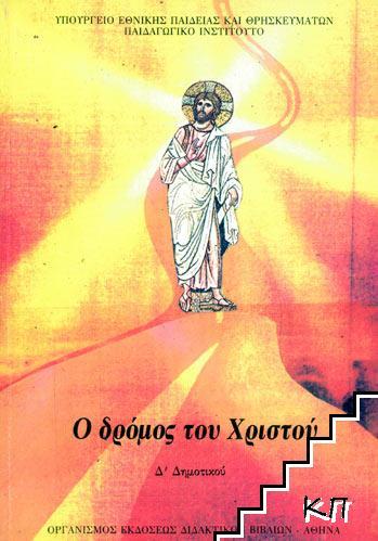 Ο δρομος του Χριστου