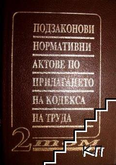Подзаконови нормативни актове по прилагането на Кодекса на труда. Том 2
