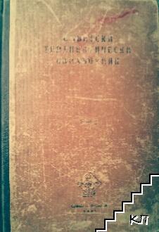 Съветски терапевтически справочник за лекари и студенти в два тома. Том 2