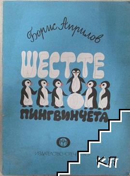 Шестте пингвинчета