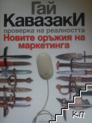 Новите оръжия на маркетинга. Проверка на реалността