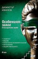 Особеният залог в българското право