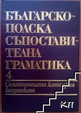 Българско-полска съпоставителна граматика. Том 4: Семантичната категория комуникат