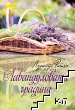 Лавандуловата градина