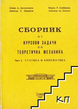 Сборник от курсови задачи по теоретична механика. Част 1: Статика и кинематика