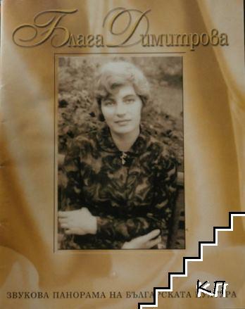 Блага Димитрова