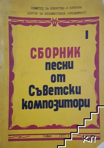 Сборник песни от съветски композитори. Част 1