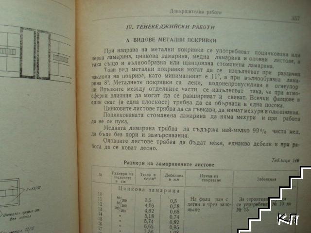 Наръчник за техническия ръководител в строителството (Допълнителна снимка 1)