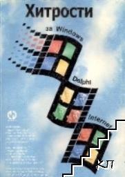 Хитрости за Windows, Delphi, Internet