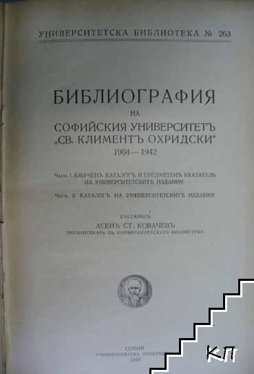 """Библиография на Софийския университетъ """"Св. Климентъ Охридски"""" 1904-1942"""