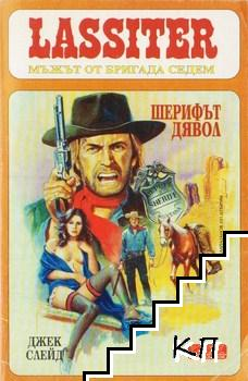 Ласитър: Шерифът дявол