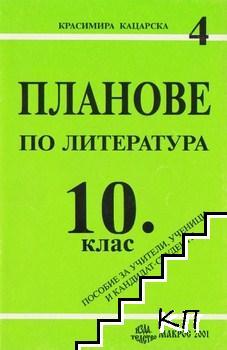 Планове по литература за 10. клас
