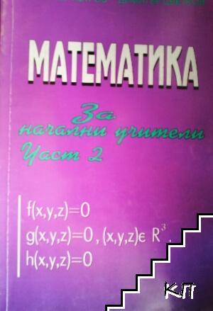 Математика за начални учители. Част 2