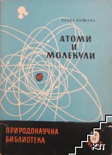 Атоми и молекули