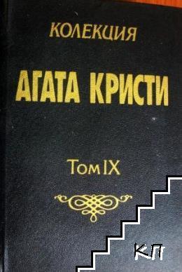 Колекция Агата Кристи. Том 9: Великата четворка. Убийство в дома на свещеника