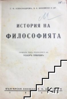 История на философията. Том 1: Философия на античното и на феодалното общество