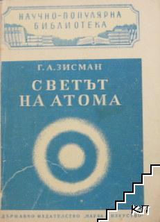 Светът на атома
