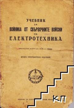 Учебник за войника от Свързочните войски по електротехника