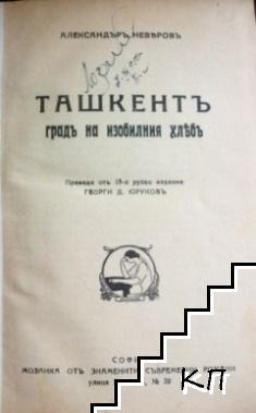 Ташкентъ: Градъ на изобилния хлябъ
