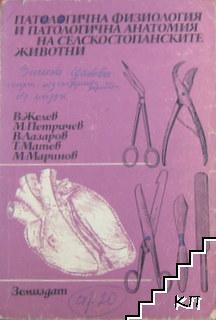 Патологична физиология и патологична анатомия на селскостопанските животни