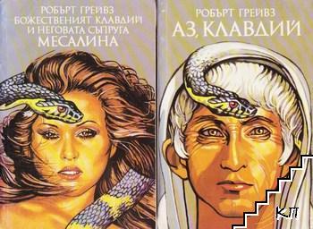 Аз, Клавдий / Божественият Клавдий и неговата съпруга Месалина