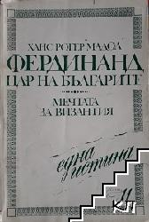Фердинанд - цар на българите. Мечтата за Византия