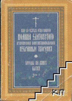 Иже во святых отца нашего Иоанна архиепископа Константинопольского Златоустого. Избранные творения. Том 1-2