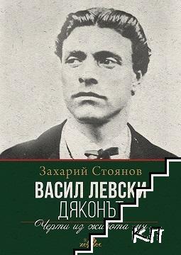 Васил Левски-Дяконът