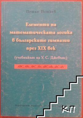 Елементи на математическата логика в българските гимназии през XIX век
