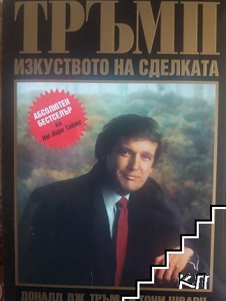 Тръмп: Изкуството на сделката
