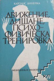 Движение, дишане, психофизическа тренировка