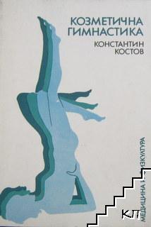 Козметична гимнастика