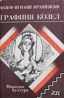 Графиня Козел