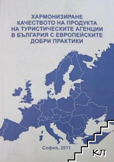 Хармонизиране качеството на продукта на туристическите агенции в България с европейските добри практики