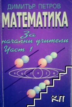 Математика за начални учители. Част 1