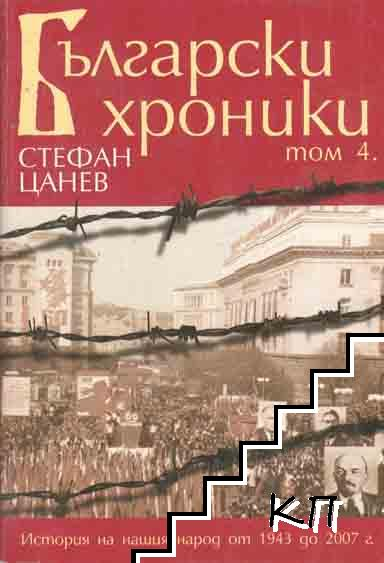 Български хроники. Том 4: История на нашия народ от 1943 до 2007 г.