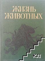 Жизнь животных. Энциклопедия в семи томах. Том 1-7