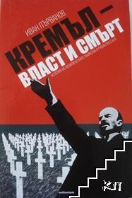 Кремъл - власт и смърт